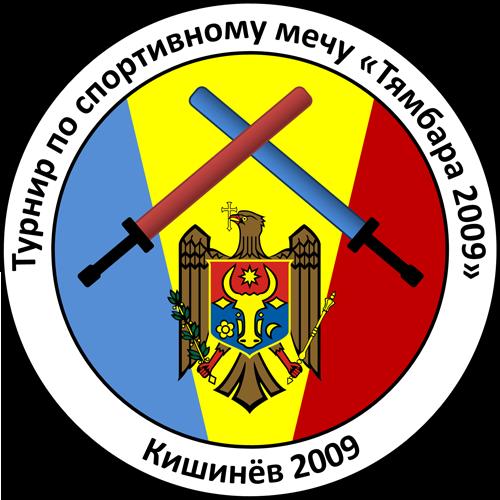 """Турнир по спортивному мечу - """"Тямбара 2009"""""""
